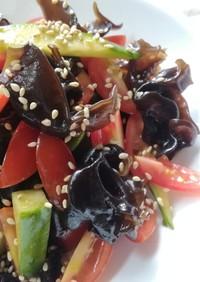黒きくらげとトマトの中華風サラダ