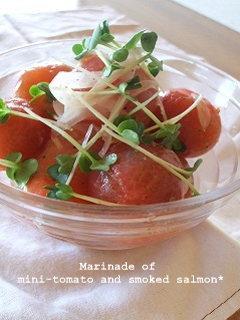 ミニトマトとスモークサーモンのマリネ