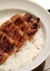 スーパーの鰻を美味しく食べる方法