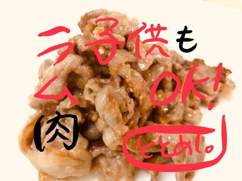 薄切ラム肉のマリネ焼き