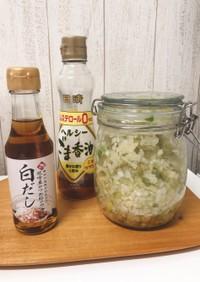 ねぎ塩 保存食