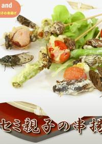 【昆虫食】蝉親子の串揚げ
