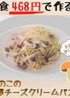【1食468円】きのこのクリームパスタ