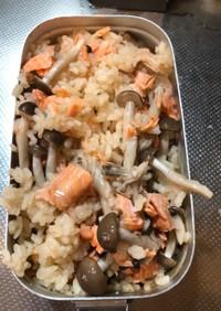 メスティン 鮭ときのこの炊き込みご飯