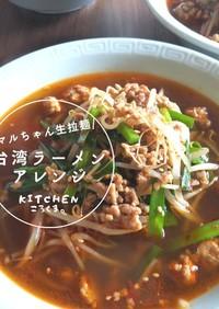 マルちゃん生拉麺アレンジ*台湾ラーメン