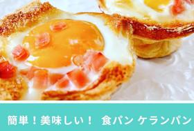 食パンで作る「ケランパン」韓国屋台グルメ