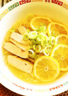 レモンでサッパリ*サッポロ一番塩ラーメン