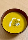 隠し味あり◎皮ごと簡単!かぼちゃスープ