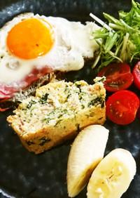 小松菜とベーコンのケーク・サレ
