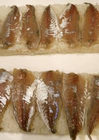 絶品 鯵の酢じめ or 鯵の押し寿司
