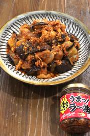 鶏肉と茄子の食べるラー油のチリソースの写真