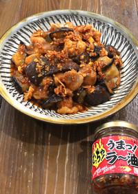 鶏肉と茄子の食べるラー油のチリソース