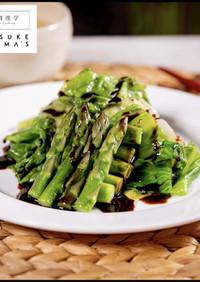 超簡単!美味!香港的名物油菜ヤウチョイ