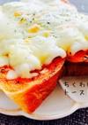 我が家の朝食♪ちくわピザトースト