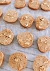 動物性・小麦粉不使用☆ヴィーガンクッキー