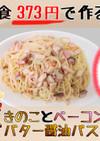【1食373円】きのこのバター醤油パスタ