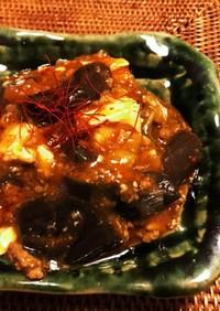 麻婆*茄子*豆腐