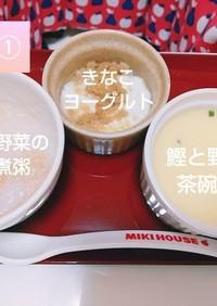 茶碗蒸し♡離乳食初期~中期~後期大人も!