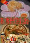 美味ドレすき焼ポン酢テリ七味で豚もやし鍋