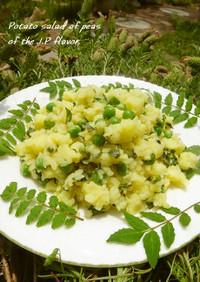 うすい豆のポテトサラダ(山椒風味)
