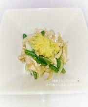 生姜でいただくささみといんげんのサラダの写真