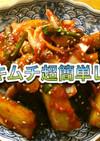 胡瓜キムチの作り方