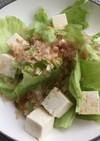 ※ちぎりレタスとお豆腐のサラダ