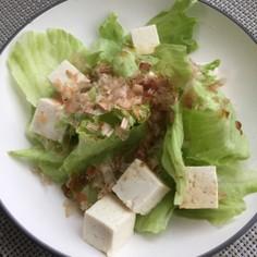 ①ちぎりレタスとお豆腐のサラダ