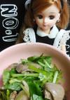リカちゃん♡鶏ハツと三つ葉の山葵ドレ和え