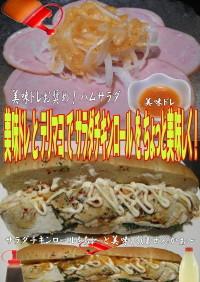 美味ドレとテリマヨでサラダチキンロール!