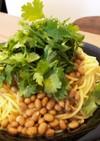 パスタ 納豆&パクチー(簡単)