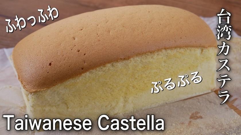 パウンド型で作る、ふわふわ台湾カステラ