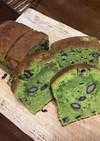 抹茶と黒豆のしっとりパウンドケーキ