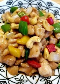 パプリカで彩り⭐鶏肉とカシューナッツ炒め