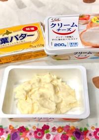 発酵バター風バタークリチの力を借りて