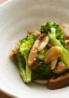 ブロッコリー椎茸のナムル♪炒めて香り豊か