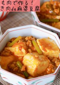 素不要!もも肉で作る!鶏ひき肉の麻婆豆腐