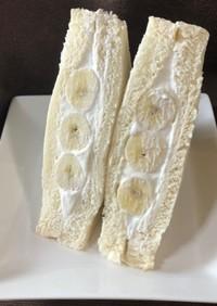 バナナ フルーツサンド