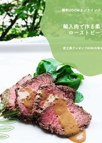 輸入肉で作る柔らかローストビーフ