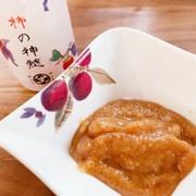 シロップ漬け梅肉の柿酢ドレッシングの写真