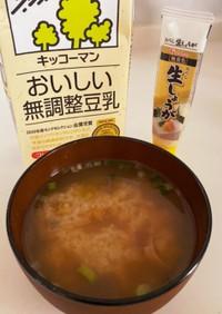 簡単おいしい♥ヘルシー豆乳投入味噌汁