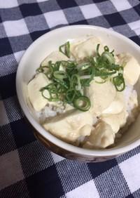 胃に優しい*豆腐丼