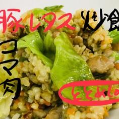 カットレタスで作る豚コマレタス炒飯!