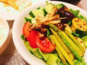 たっぷり野菜のグリルサラダ