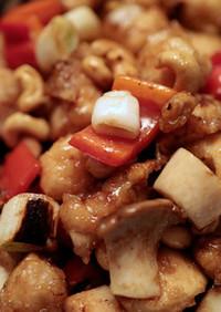 鶏肉とカシューナッツのちょいマジな中華