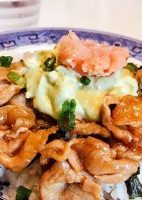 豚肉とアボカドディップ明太子丼