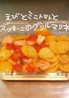 えびとミニトマトとズッキーニのマリネ