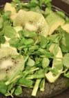 キウイとアボカドとセリのサラダ