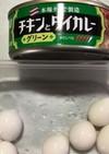 ウズラのタイカレー味玉(グリーン)
