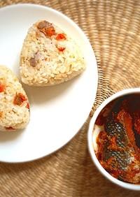 自家製かんずり漬け鮭の発芽玄米入おにぎり